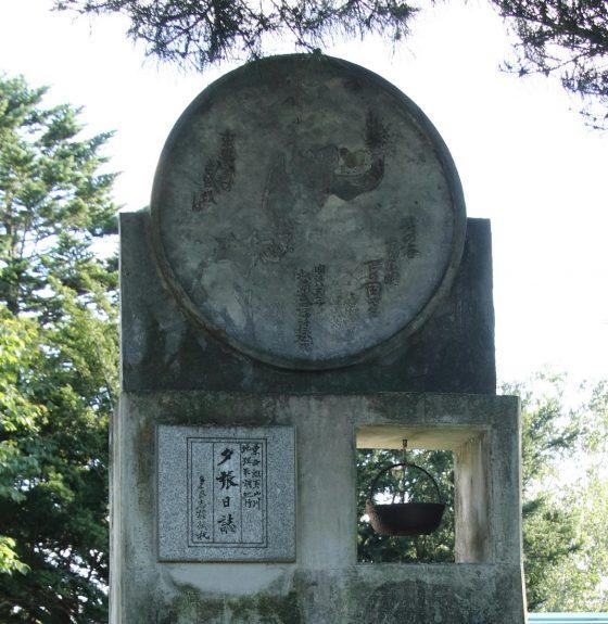 「東京上野東照宮に奉納した大銅神鏡」と「分身の如く携帯した鍋」のレプリカ